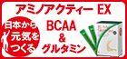 bnr05_bcaa